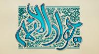 انوار هدایت در منابع تشیع و تسنّن، از امام جواد علیه السلام حدود ۲۵۰ گوهر ماندگار در زمینه های مختلف فقهی، اخلاقی و اجتماعی به ما رسیده است. شایسته است […]